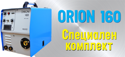 Orion 160
