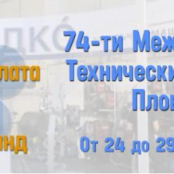 74-ти Международен Технически Панаир – Пловдив