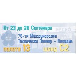 75-ти Международен Технически Панаир – Пловдив